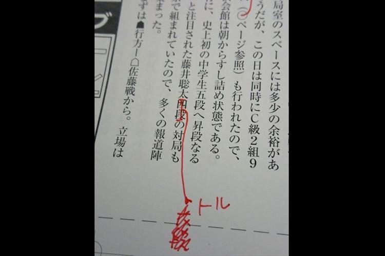 「編集作業が追いついていかない」藤井聡太六段の昇段スピードを物語るツイートが話題に!