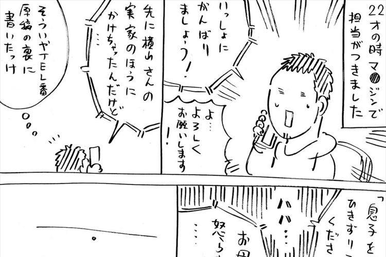 「子供が本当にやりたいことは親には邪魔できない」ことを表現した漫画に共感の声