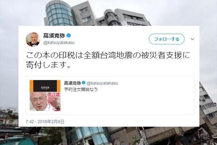 台湾地震の被災者支援…高須院長の迅速な決断と行動に多くの称賛の声