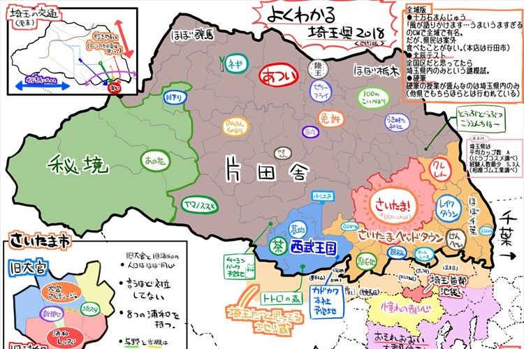 埼玉県民じゃなくても楽しめる!『よくわかる埼玉県2018』のイラストが面白い