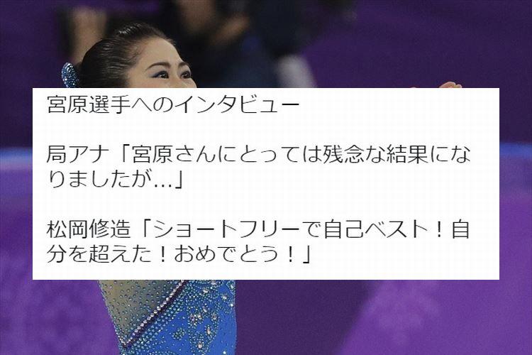 「アスリートへのリスペクトを感じる」松岡修造の宮原選手へのインタビューに絶賛の声