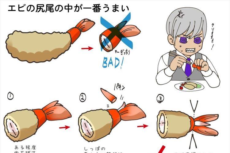 あなたは殻ごと食べる派?『エビの尻尾の中をキレイに食べる方法』にまさかの派閥論争が勃発!