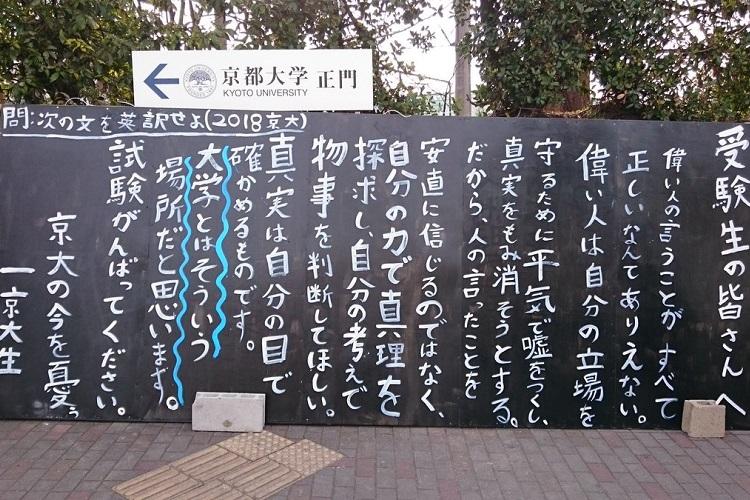 さすが難問!京都大学の立て看板が問いかける内容が深い!と話題に