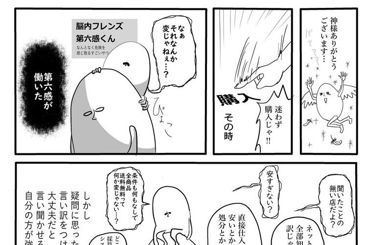 【漫画】何かおかしいと思ったら要注意!詐欺サイトの体験談に反響続々
