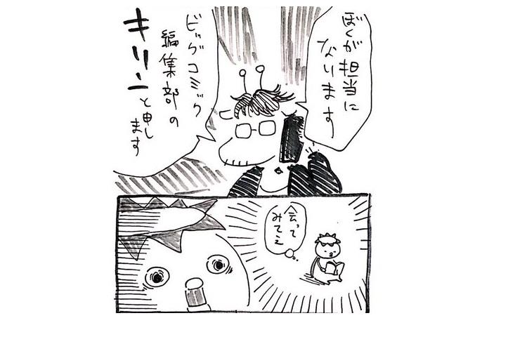 子どもの頃会いたかった人に本当に会えた!奇跡の出会いを描いた相澤いくえさんの漫画に感動!