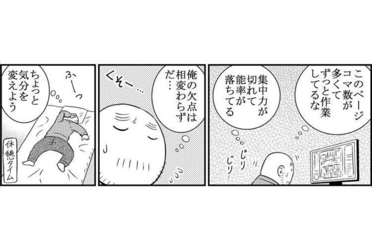 """『欠点』は使える!?自身の弱みを強みに変える""""ひと工夫""""を描いたマンガが話題に"""