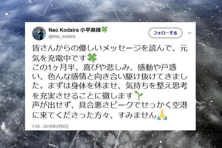世界スプリント選手権を体調不良により棄権した小平奈緒…ファンからの励ましの声に応える