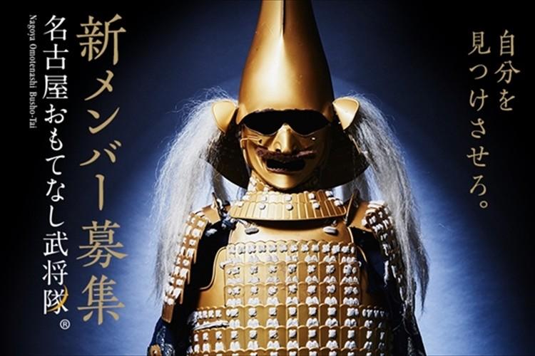 「名古屋おもてなし武将隊」が新たに武将を募集!月給18万円+出来高(ボ有・社保障完備)