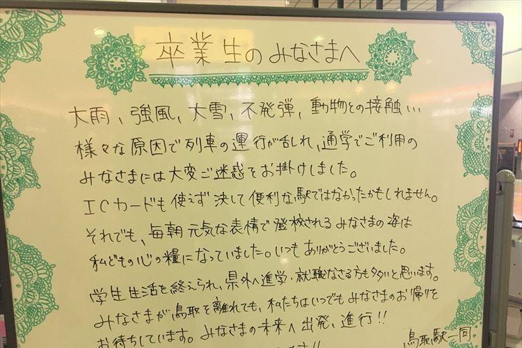 「卒業生のみなさまへ…」鳥取駅が掲示していたメッセージがすごく温かい