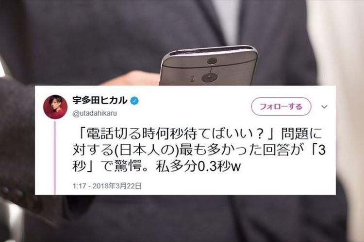 「電話切る時何秒待てばいい?」宇多田ヒカルは0.3秒で切る→反応はさまざま