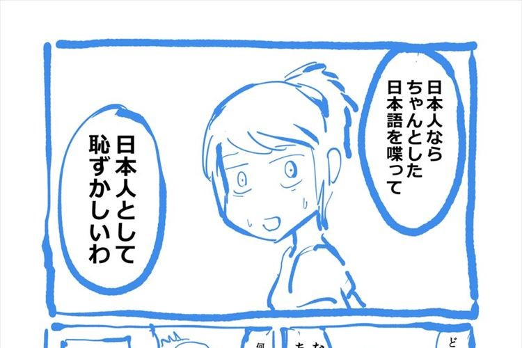 海外で方言は日本人として恥ずかしい!?実話をもとに描いた漫画に大きな反響