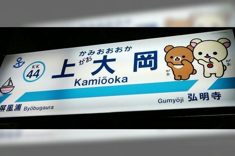 がおがおしていて超可愛い!上大岡駅で撮影された『京急×リラックマ』のコラボが話題に