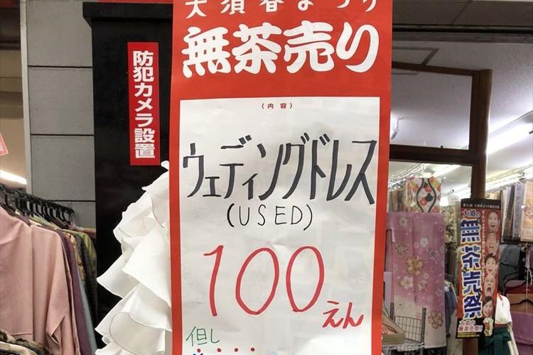 ウェディングドレスが100円って安すぎ!しかしそれにはヤバすぎる条件があった