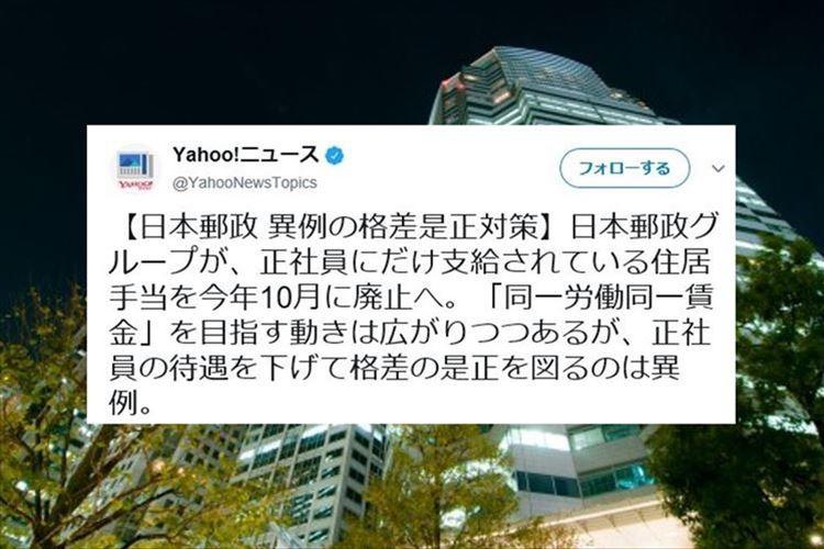 日本郵政、正社員にだけ支給されている住居手当を廃止へ…そうじゃないだろとの批判の声
