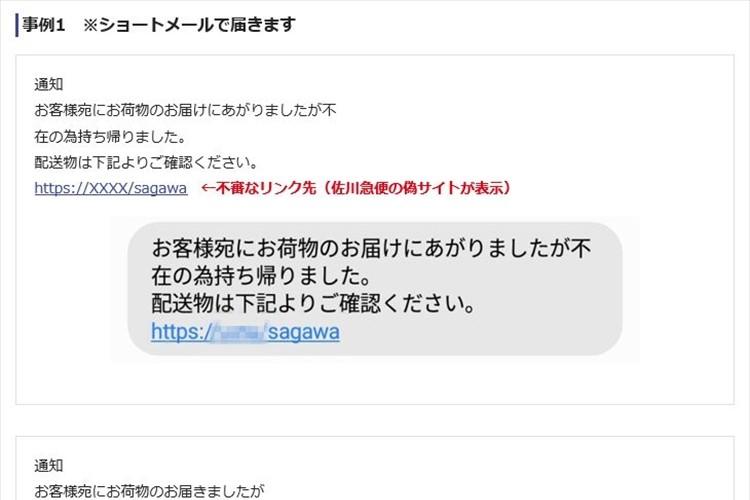 【要注意】佐川急便の不在通知を装った迷惑メールが巧妙かつ悪質、多数の報告が寄せられる