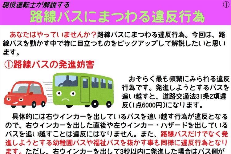 運転士のかしけんさんがTwitterで解説「路線バスにまつわる違反行為」が分かりやすいと反響!
