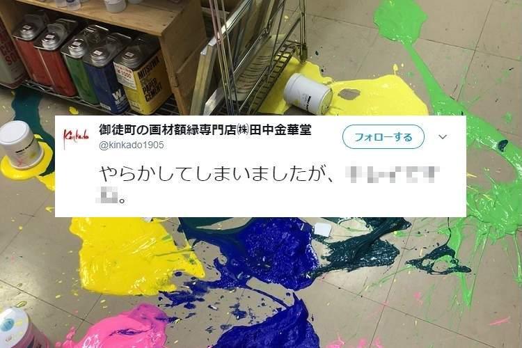とある画材屋さん、商品の塗料をぶちまけてしまうも『粋な一言』をつぶやく(笑)
