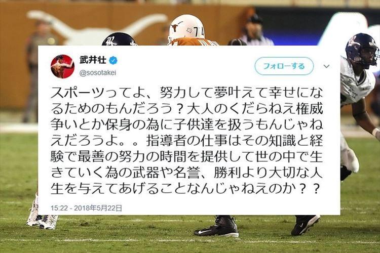 武井壮が日大アメフト部のラフ・プレー問題に言及…一連のツイートに多くの反響