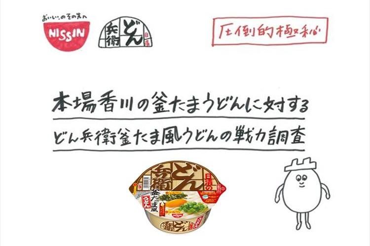 「日清のどん兵衛釜たま風うどん」発売を記念して公開された、日清食品社内向けプレゼン資料が面白い!