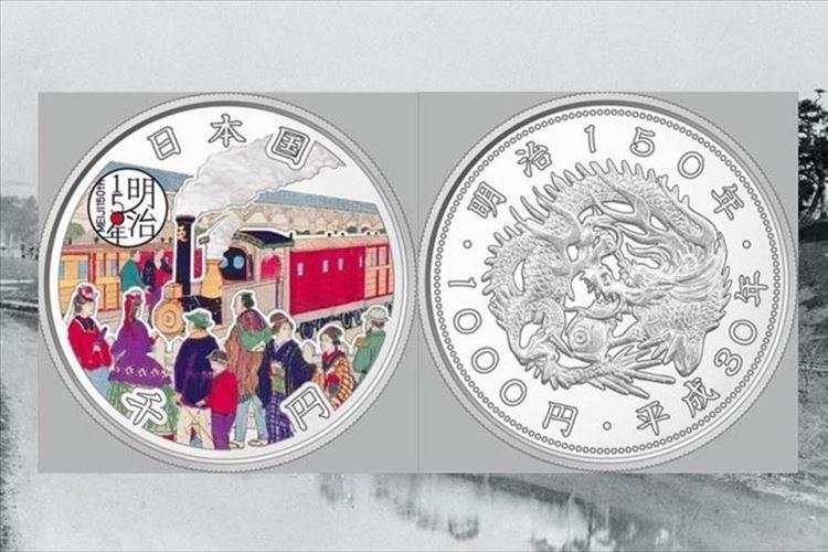 財務省が明治150年記念の千円硬貨を発行!明治初期の鉄道駅の様子を描く