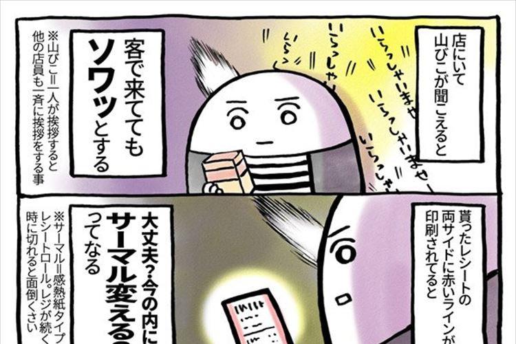 分かる人にしか分からない!『接客業あるある』を描いた四コマ漫画に共感の嵐