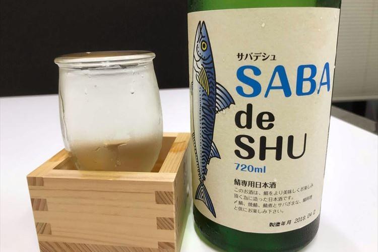 本当にサバ料理と合うの?鯖専用日本酒「サバデシュ」を飲んでみた!