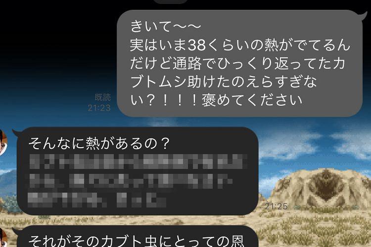 ユニークすぎるお父さんのメール!「カブトムシを助けた」と送ったら返信が斜め上すぎた