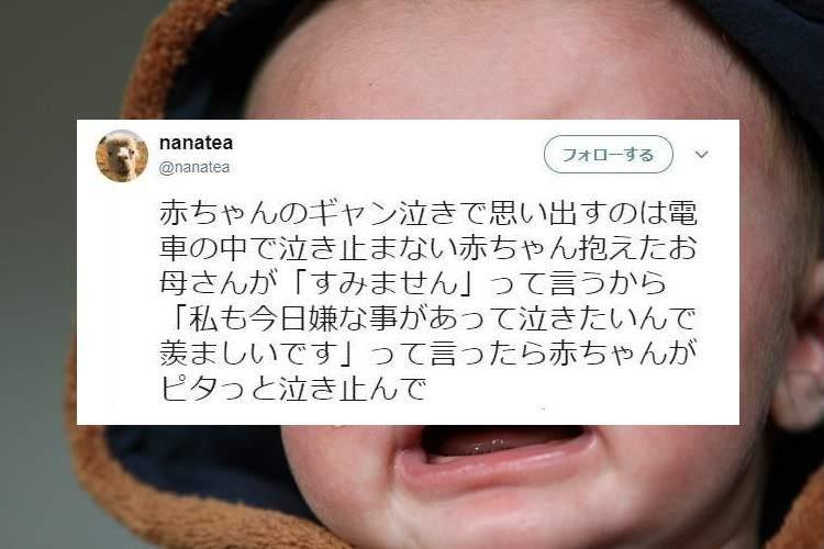 予想外すぎ!(笑)電車で泣き止まない赤ちゃんを抱え、周囲に謝るお母さんに声をかけたら…