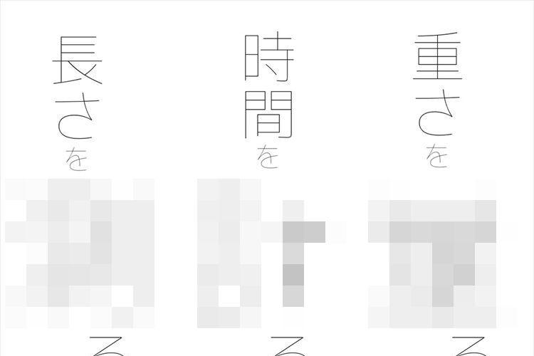 を はかる 漢字 重 さ