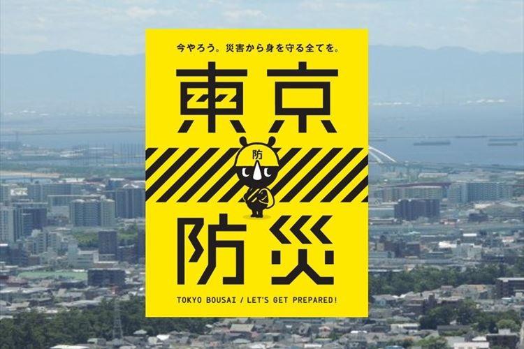 大阪北部で震度6弱の地震…東京以外でも使えるマニュアル『東京防災』をダウンロードしよう!