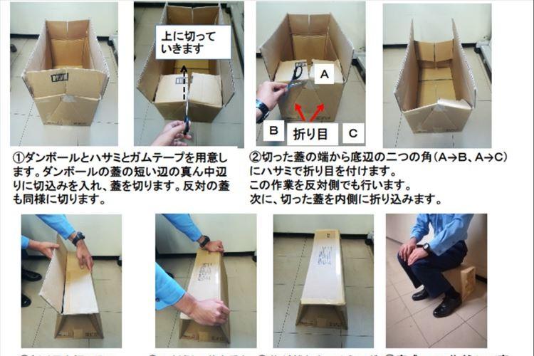 警視庁災害対策課が避難所など冷たい場所で役立つ「ダンボール椅子」の作り方を紹介