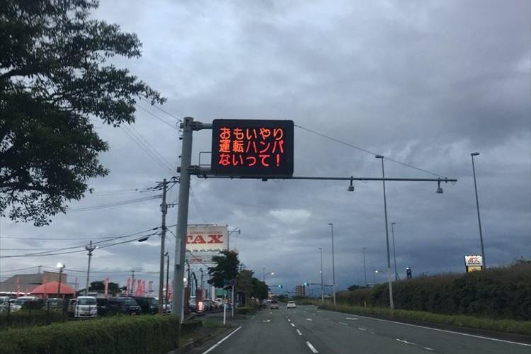 時事ネタに敏感な熊本県警がまたやった!電光掲示板に「おもいやり運転ハンパないって!」