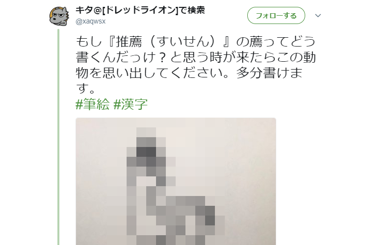 漢字を忘れてしまった時のナイスアイデア!「薦」という字を思い出せるイラストが話題