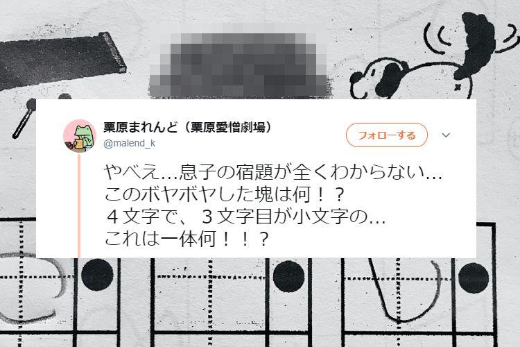 宿題のプリントに描かれた謎の物体…難しすぎる問題にTwitterでは珍回答続出!