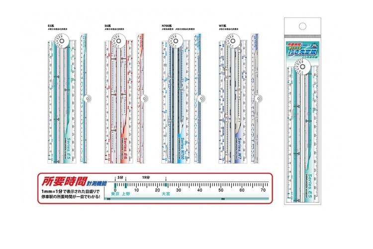 目的地までの所要時間が一目でわかる!鉄道ファン必携「折りたたみ行き先定規」が新発売