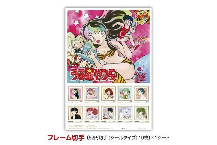 絶対買うっちゃ!「うる星やつら」の記念切手セットがレトロ可愛い☆