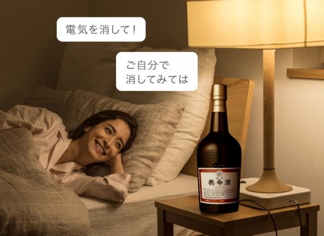 「OK、養命酒!」強引に養命酒の話題に持っていこうとする『AI養命酒』がシュール過ぎる(笑)