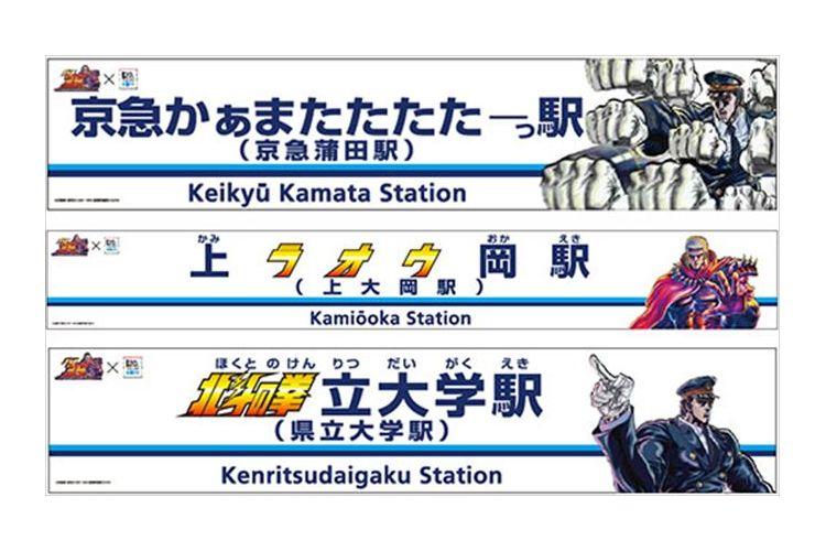 『京急かぁまたたたたーっ駅』7月30日から期間限定で京急電鉄が「北斗の拳」に!
