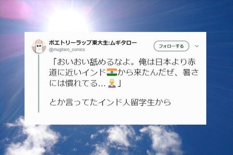 日本の夏は尋常じゃない!?暑さに慣れているインド人からのメッセージが面白い