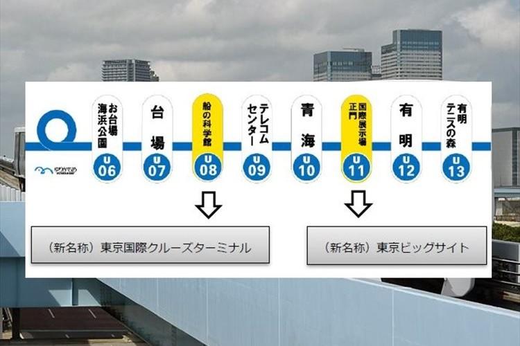 ゆりかもめの駅名変更が発表されるも、様々な角度からツッコミが入る事態に…