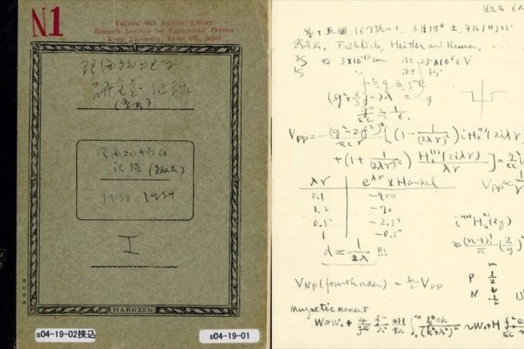 湯川秀樹博士の生々しい研究活動の記録を閲覧することが可能に!ホームページで初公開