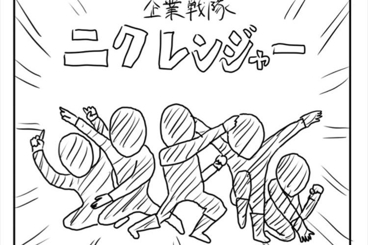 外食戦隊ニクレンジャー誕生秘話!吉野家のボツ企画が、超展開でまさかの実現へ!