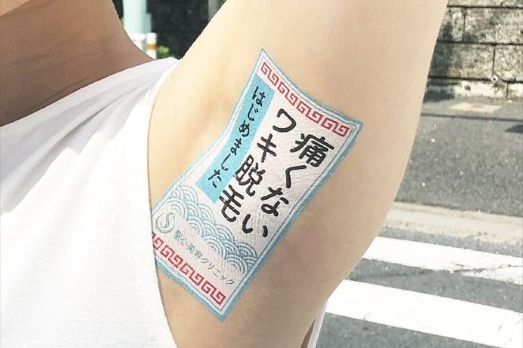 想像のななめ上を行く破壊力!ワキノ広告社による日本初の「ワキ広告」が斬新!