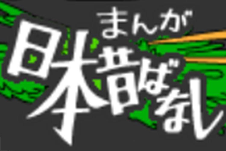 あの頃を思い出す…「日本昔ばなし」データベースのクオリティが高すぎると話題!
