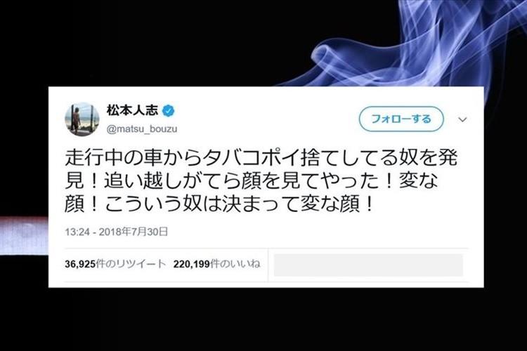 """車から""""タバコをポイ捨て""""した人に対する松本人志のツイートに反響"""