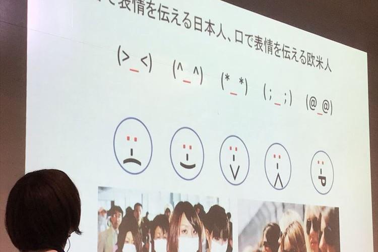 「日本人は目で表情を伝え、欧米人は口で伝える」大学のプレゼン資料にTwitterで納得の声
