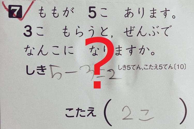 この問題、あなたはどう読み解く?2通りの答えがある算数の問題にさまざまな声