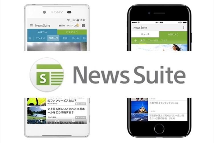 世界6,000万インストールの無料アプリ「ニューススイート」でFUNDO(ファンドゥ)の最新記事が読めるようになりました