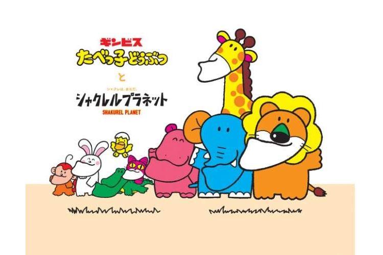シュールで可愛い♡『シャクレルプラネット×たべっ子どうぶつ』のコラボグッズが発売!