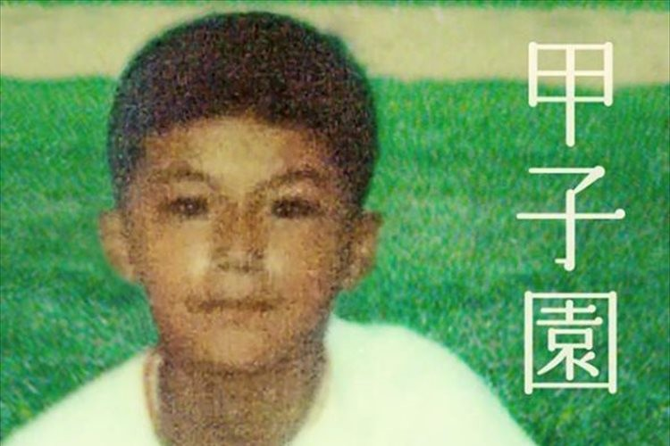 福山雅治が小学生の頃の写真を公開…楽曲「甲子園」のジャケットに採用した理由も語る